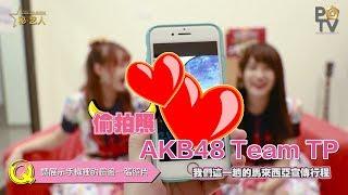 《秘.藝人》EP2 嘉賓:AKB48 Team TP