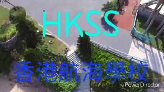 香港航海學校(航拍拍攝)