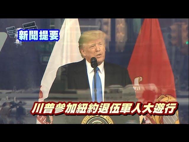 華語晚間新聞11112019