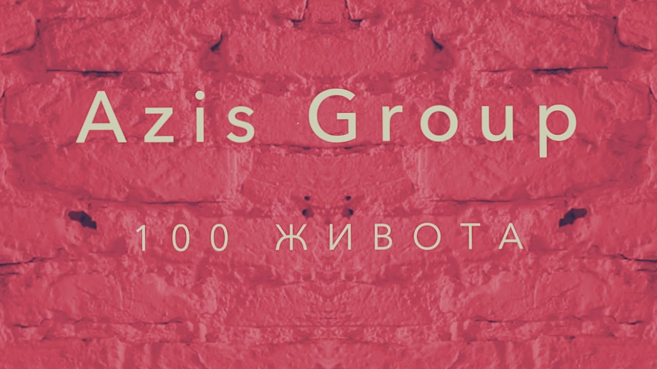 Azis Group 100 живота