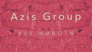 Azis Group 100 живота