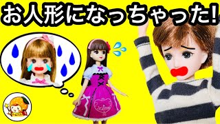 リカちゃん 魔女の魔法でお人形に変身! 小さくなって戻れない!? マリア おもちゃ ここなっちゃん