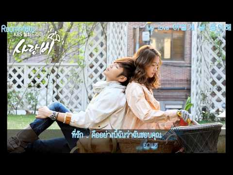 love rain ost - shy confession song -...