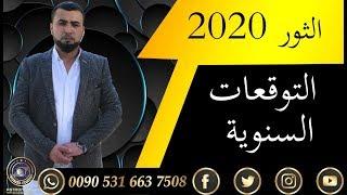 التوقعات السنوية 2020 برج الثور عبدالله الحلبي