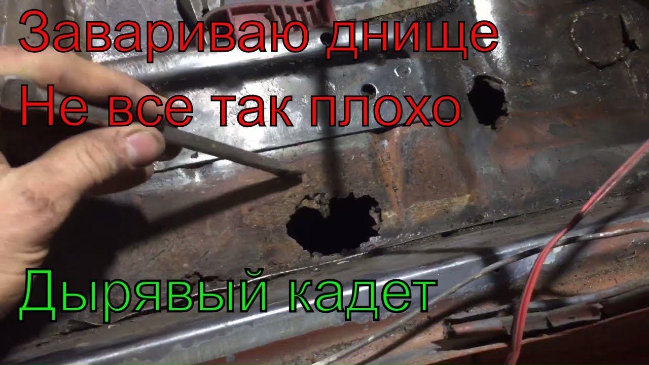 Опель кадет. сварка ремонт днища