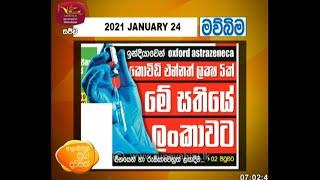 Ayubowan Suba Dawasak | Paththara |2021-01-24 |Rupavahini Thumbnail