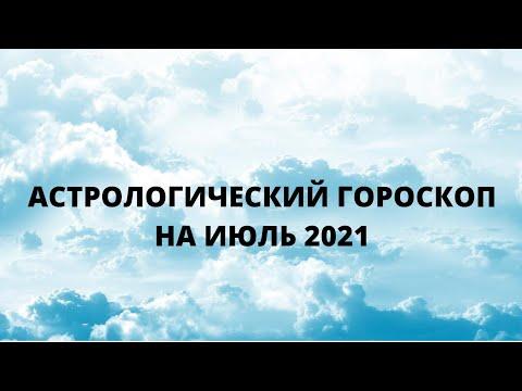 Гороскоп на июль 2021