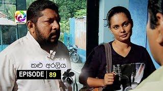 Kalu Araliya Episode 89 || කළු අරලිය   . . . | සතියේ දිනවල රාත්රී 10.00 ට ස්වර්ණවාහිනී බලන්න... Thumbnail