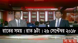 রাতের সময় | রাত ৯টা | ২৬ সেপ্টেম্বর ২০১৮ | Somoy tv bulletin 9pm | Latest Bangladesh News HD