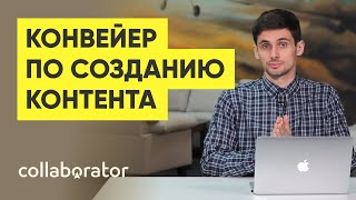 Как наладить конвейер по созданию контента? От 1000 статей в месяц