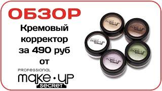 [ОБЗОР] Корректоры Make Up Secret Professional - C2, C3, C4. Отзыв визажиста