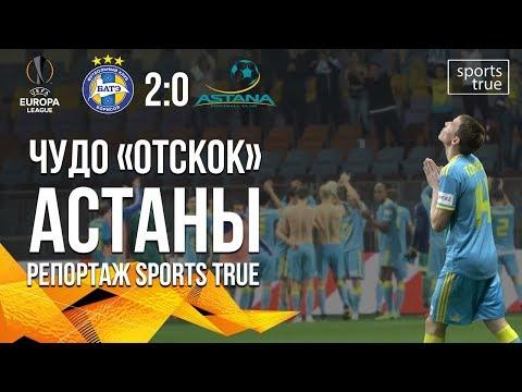 Астана выжила в Минске / Sports True
