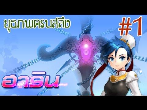 โยกัง ยุทธภพครบสลึง - ฮาริน #1 เลเวล 1-10 เปลี่ยนคราส