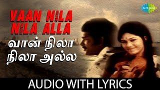 Vaan Nila Nila Alla Song With Lyrics | Kannadasan | M.S. Viswanathan | S.P. Balasubrahmanyam | HD