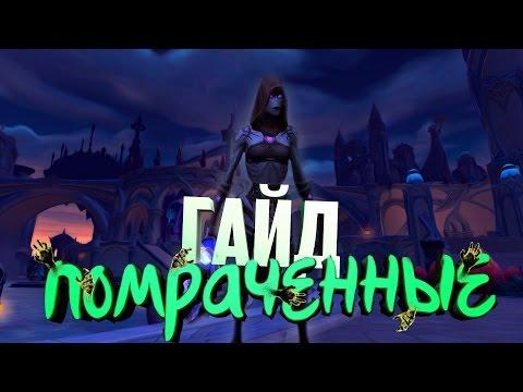Гайд по сценарию помраченных World of Warcraft