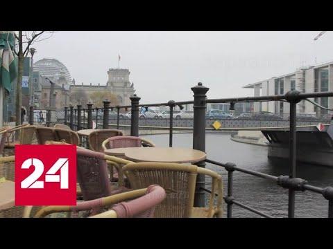 В Германии число заразившихся коронавирусом выросло до 4 человек - Россия 24