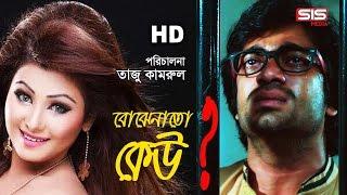 Bojhena To Keo | SANGKOLPO | Bengali Movie Song | Shamol Moula | Mahin Sabin | SIS Media