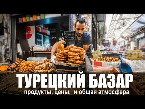 Турецкий Базар: Какой он Восточный Рынок? - Еда, продукты, цены в Турции, Алания 2020 г