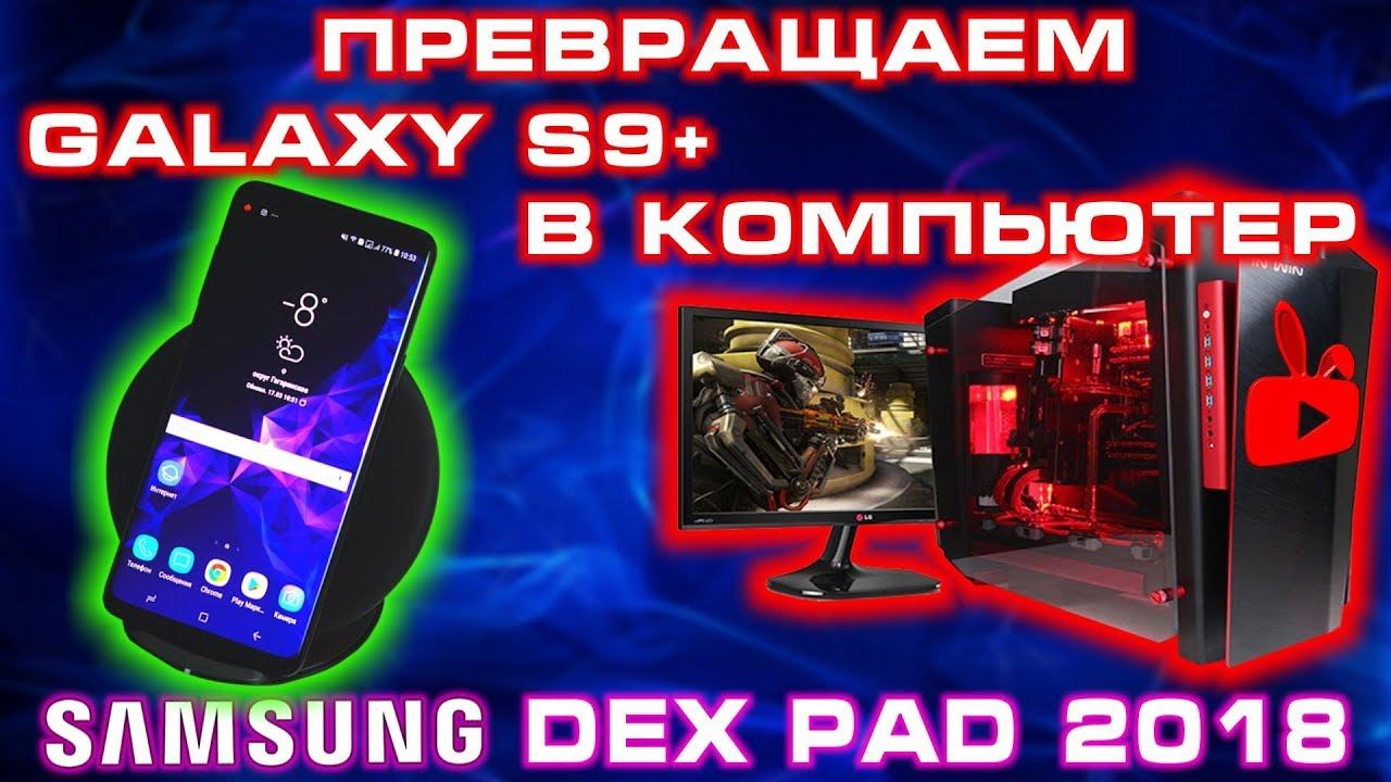 Купить док-станцию для телефона samsung dex station ee-mg950, цвет. Рабочими документами на большом экране монитора или телевизора.