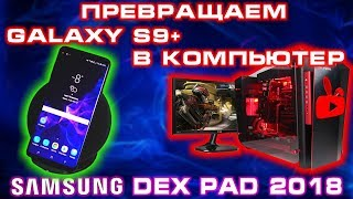 Samsung DeX PAD 2018 ОБЗОР или КОМПЬЮТЕР из Galaxy S9 Plus - СУПЕР гаджет!!!