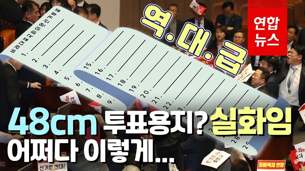사전투표 유권자들이 깜놀한 48cm 투표용지!!! 어쩌다… / 연합 ...