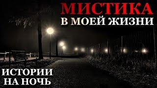 Мистика в моей жизни. Истории на ночь про Домовых (2в1)