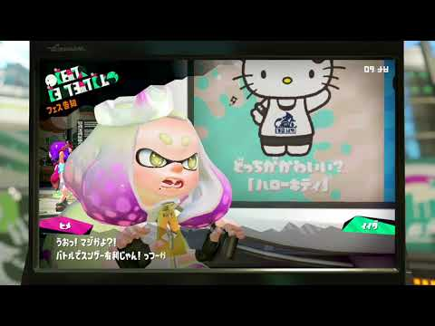 Which is more kawaii! Hello Kitty VS Cinamoroll Splatfest announcement