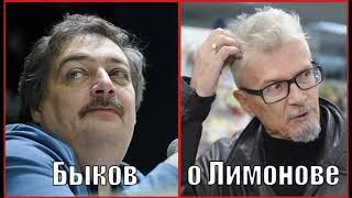 Дмитрий Быков об Эдуарде Лимонове #быков #лимонов
