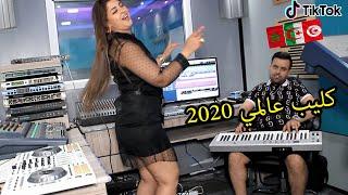 Cheba Khémina 2020 Ybatou Y3asou Fiya Yebghou Jdid 3liya ( Clip Officielle ) Succés قنبلة تيك توك