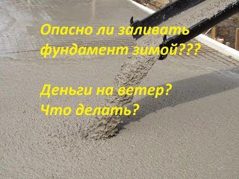 Как зимой залить бетон
