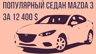 Mazda 3 из США 2016 год вошла в бюджет до 12 500 $