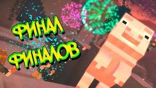 ФИНАЛЬНЫЙ ФИНАЛ. ЧТО БУДЕТ ДАЛЬШЕ?! ■ Minecraft Story Mode
