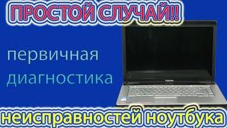 первичная диагностика неисправностей ноутбука - простой случай, ноутбук постоянно перезагружается