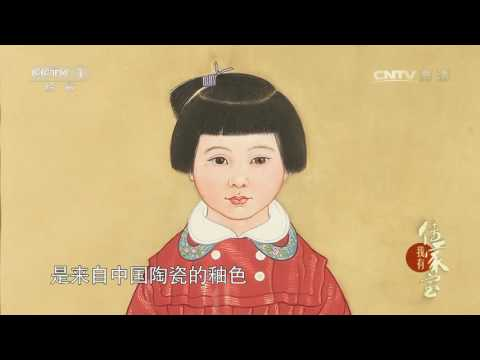 [我有传家宝] 20170320 建国瓷 | CCTV