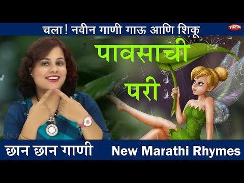 Baby song marathi