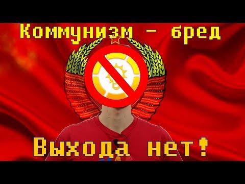 Коммунизм убивает, ложь канала Выход Есть