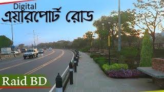 ডিজিটাল এয়ারপোর্ট রোড | Dhaka Airport Road | Raid BD
