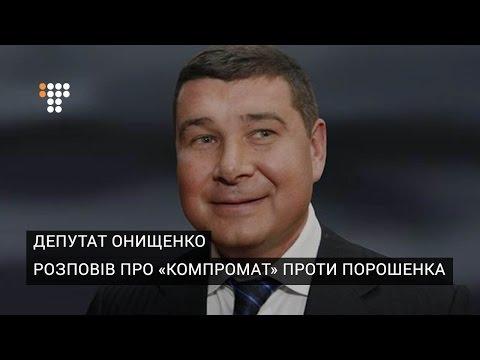 """Картинки по запросу Страна"""" публикует первую из записей Онищенко"""