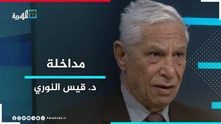 د. قيس النوري: هناك أطراف إقليمية ودولية لا تريد نهاية الحرب في اليمن والتحالف أضاف مآسي جديدة