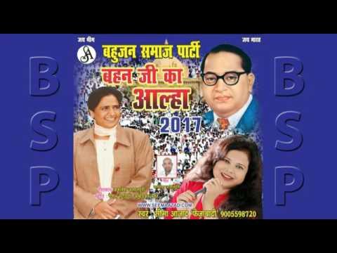 Mayawati Election Song