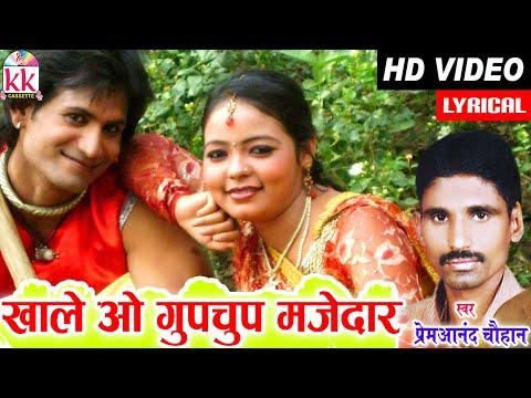 Premanand Chauhan | Cg song | Chhattisgarhi Geet | Khale O Gupchup Majedar - Lyrical | AVM STUDIO