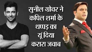 सुनील ग्रोवर ने कपिल शर्मा के थप्पड़ का यूं दिया करारा जवाब