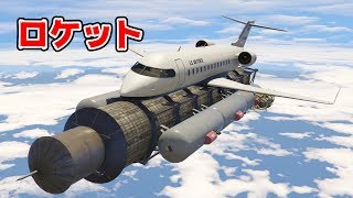 【GTA5】スペースシャトルを打ち上げる!