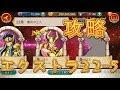 【聖闘士星矢ZB】エクストラ22-5を攻略!【ゾディアックブレイブ】