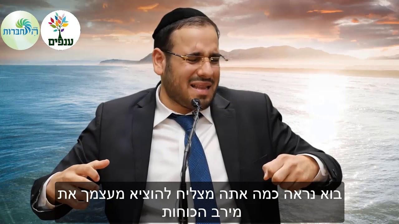 מדוע זוכה הרב יגאל כהן להיות רב כל כך נערץ? - הרב דוד פריוף HD