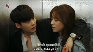 [Karaoke/Thaisub] Basick & INKII - In The Illusion (W - Two Worlds OST.)