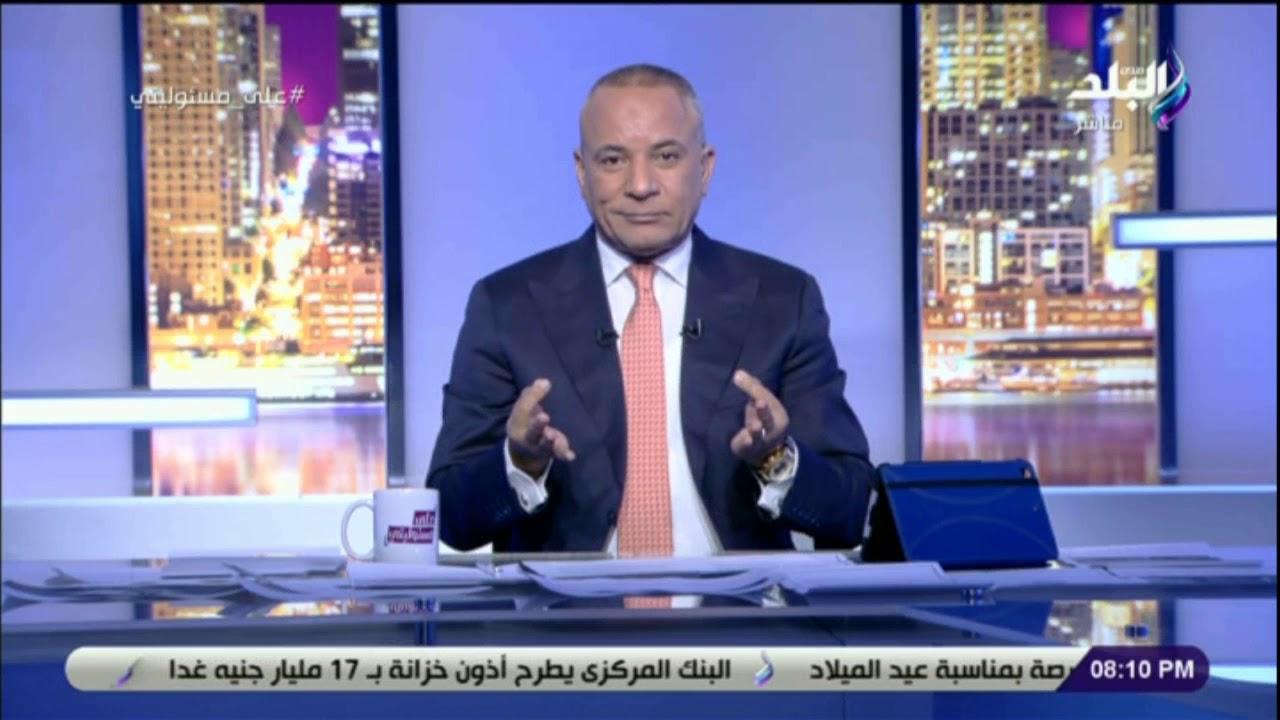على مسئوليتى - احمد موسى : «هل اتحاد كرة القدم بييفتح يوم الجمعه؟ .. السؤال مش حرام»