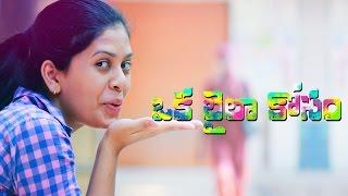 Repeat youtube video Oka Laila Kosam || Telugu Latest Comedy Short Film 2015 || Presented  By Runway Reel