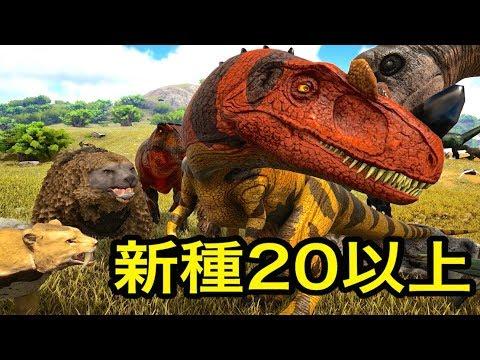 ジュラシックパーク • ワールド MODで新しく20種類が追加!あの動物も完全再現!?【 ARK 】実況