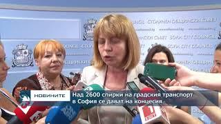 Над 2600 спирки на градския транспорт в София се дават на концесия